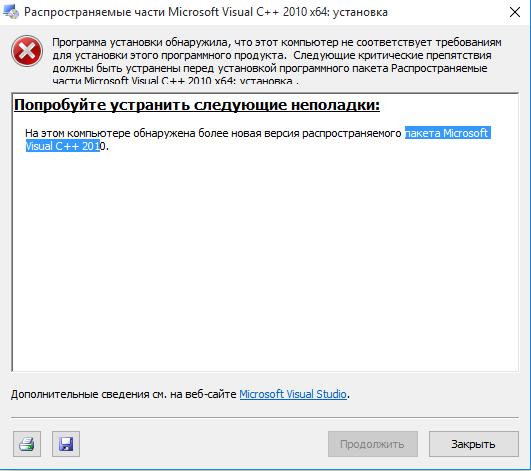 Переустановка пакета Microsoft Visual C++ 2010